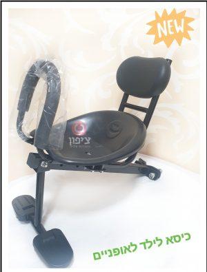 כיסא תינוק או ילד קדמי לאופניים