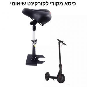 כיסא לקורקינט חשמלי – אוניברסלי