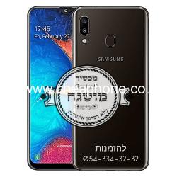 סמארטפון מוגן Samsung Galaxy A20 32GB