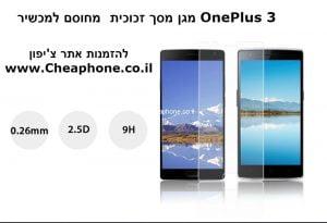 מגן מסך זכוכית OnePlus 3