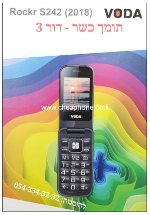 טלפון למבוגרים + תומך כשר + דור 3