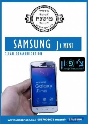 סמסונג גלקסי J1 Mini כשר-מושגח