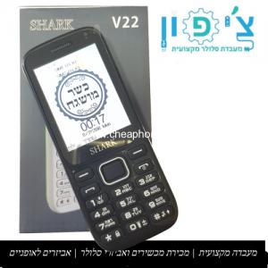 טלפון כשר עם הודעות דור 2  SHARK V22 משלוח חינם