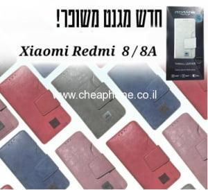 כיסוי ארנק ספר Xiaomi Redmi 8 / 8A