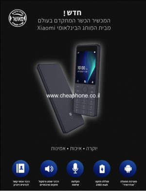 Xiaomi כשר מאושר וועדת רבנים / מאושר עם GPS