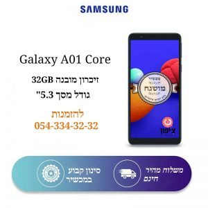 סמארטפון מושגח בגודל 5.3″ גלקסי A01 Core
