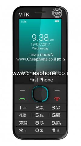 MTK First Phone – מאושר וועד רבנים