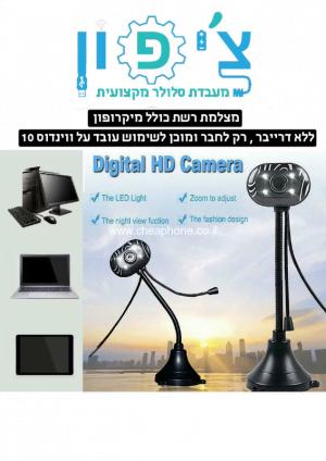 מצלמת רשת למחשב + חצובה + מיקרופון גמיש איכות HD