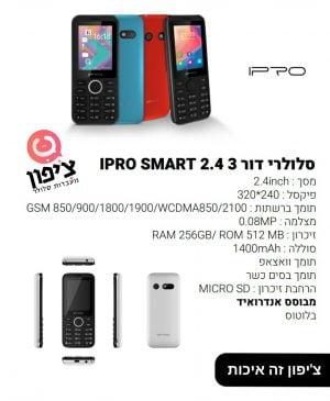 פלאפון מקשים עם וואטסאפ תומך כשר IPRO Smart 2.4