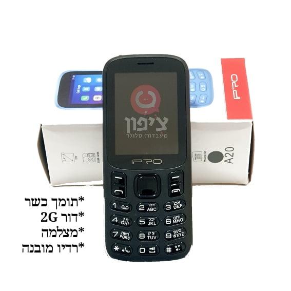 IPRO A20 פלאפון