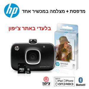 מצלמה + מדפסת ניידת לטלפון חברת HP