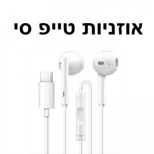 אוזניות + דיבורית עם חיבור TYPE-C