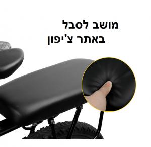 כיסא אחורי לאופניים – מתחבר לסבל