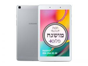 טאבלט כשר גלקסי  Tab A8 32GB גודל 8 אינצ'