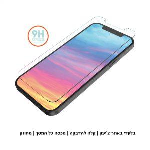 מגן מסך זכוכית לאייפון 12 – מכסה כל המסך