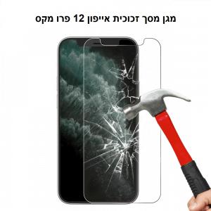 מגן מסך זכוכית לאייפון 12 פרו מקס