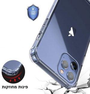 מגן אחורי קשיח IPhone 12 Pro פינות מחוזקות