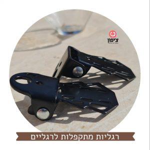 זוג רגליות הרכבה לאופניים כולל ברגים