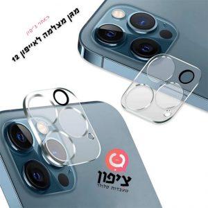 מגן זכוכית למצלמה לאייפון 12\ 12mini \ 12pro \ 12pro max