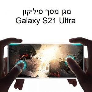 מגן מסך סיליקון לגלקסי S21 Ultra – הדבקה קלה ומהירה