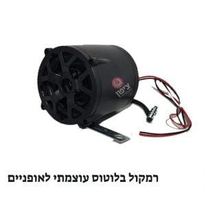 רמקול בלוטוס לאופנים חשמליים+ צפצפה+ MP3+ רדיו+ חיבור USB