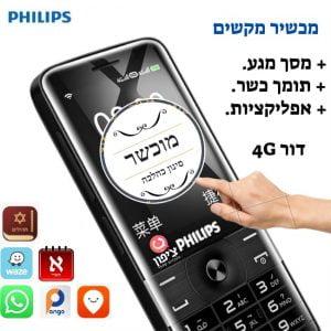 """טלפון פיליפס E518 """"מוכשר"""" תומך כשר +מסך מגע + אפליקציות"""