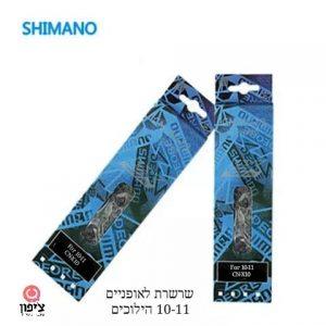 שרשרת לאופניים 10-11 הילוכים חברת SHIMANO + מחבר מקשר