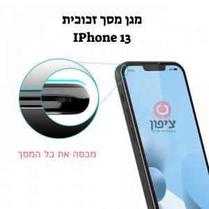 מגן מסך זכוכית IPhone 13 – מכסה כל המסך